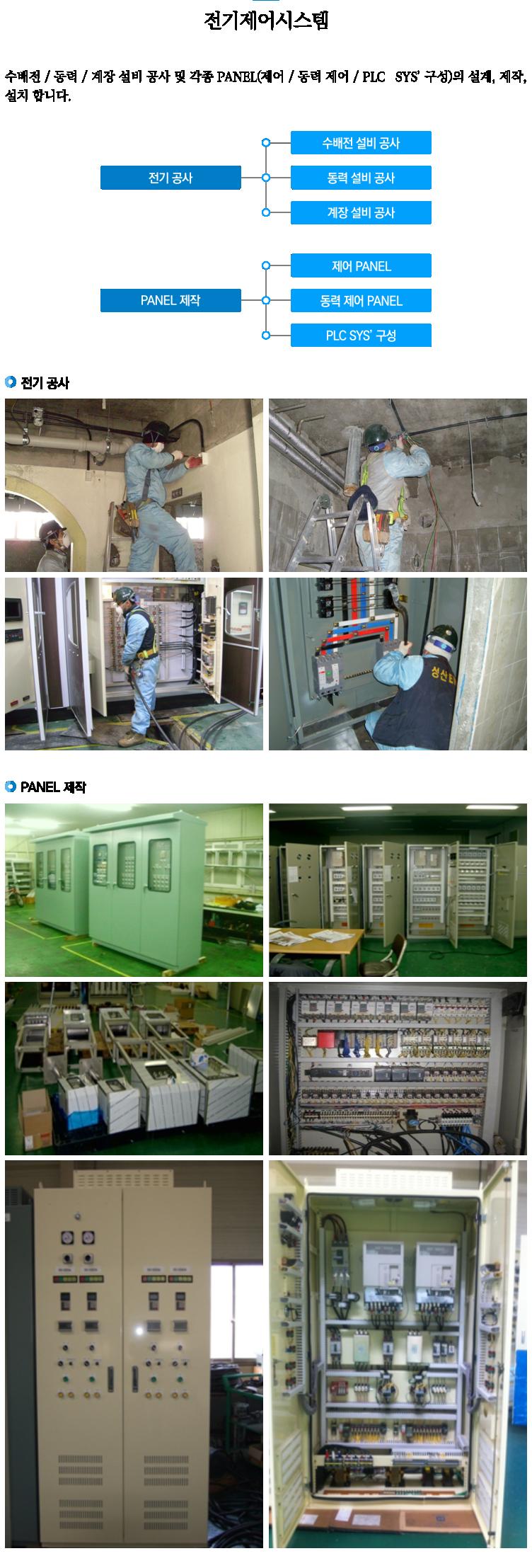 전기제어시스템.png
